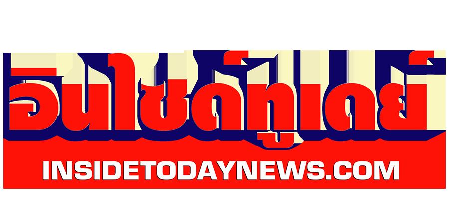 หนังสือพิมพ์อินไซด์ทูเดย์ , อินไซด์ทูเดย์ , insidetoday , insidetodaynews